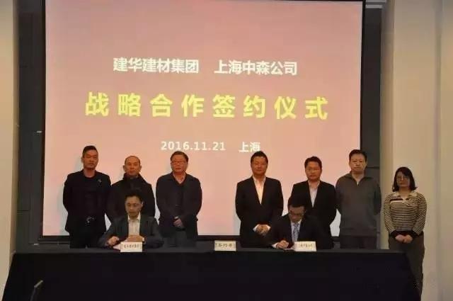 上海中森与建华建材集团隆重签订战略合作协议图片