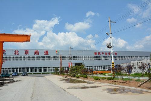 河北新大地住宅产业化自动化生产线北京燕通生产基地图片