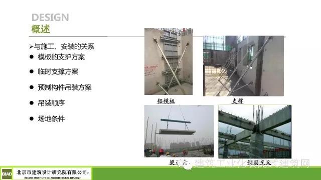 田东:装配式混凝土结构深化设计方法
