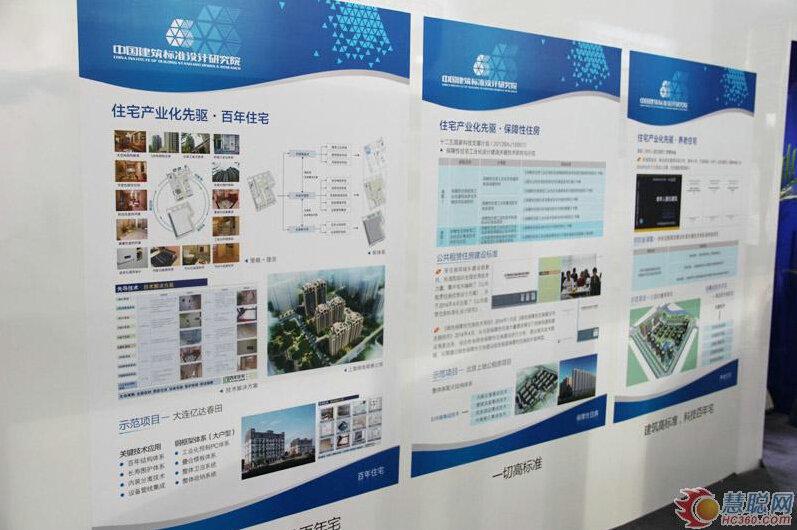 中国建筑标准设计研究院的宣传海报.