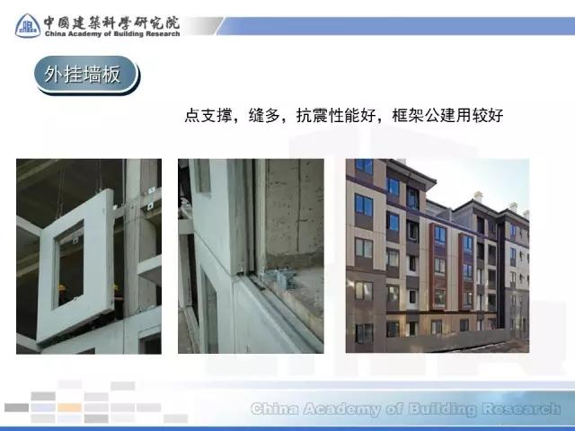 田春雨: 装配式混凝土结构设计要点 - 预制建筑网:式