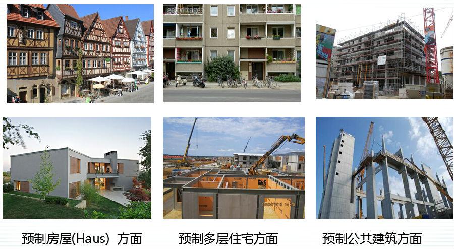 [摘要] 针对混凝土预制件在德国的应用,本文阐述了PC 构件在德国的发展历史以及主要应用方向,着重介绍了德国PC 装配式建筑产业领域的产业链概况,通过进一步的分析,最后也明确了德国PC 装配式建筑产业领域的产业链的特征,给现阶段国内混凝土装配式建筑领域的从业人员一些思考和启示。 [关键词] PC;混凝土预制件;装配式建筑;德国;产业链;工业化;信息化;社会化;自动化流水线;住宅产业化;建筑工业化 0 引言 近几年,混凝土预制件和预制装配式建筑随着建筑工业化及建筑产业化的发展进程热度越来越高,越来越多的企业